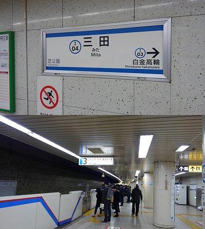 都営三田線56