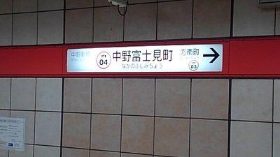 東京メトロ丸の内線28