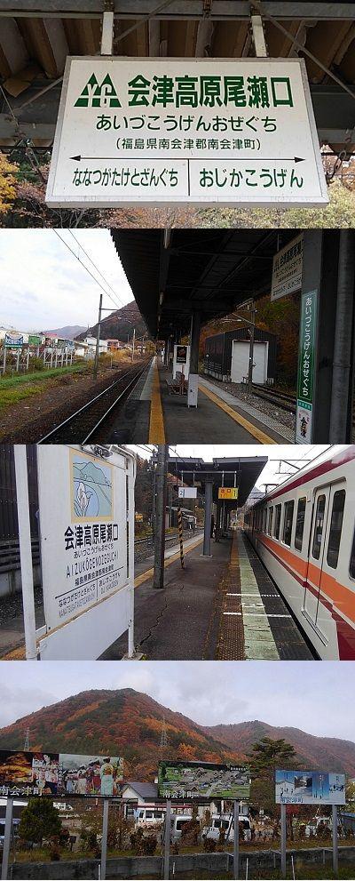 野岩鉄道63