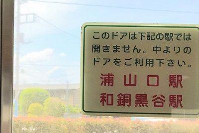 秩父鉄道a75