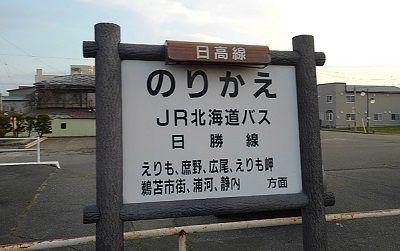 日高本線c88