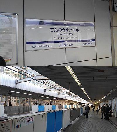 東京モノレール10