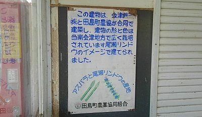 会津鉄道会津線65