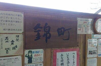 錦川鉄道b68