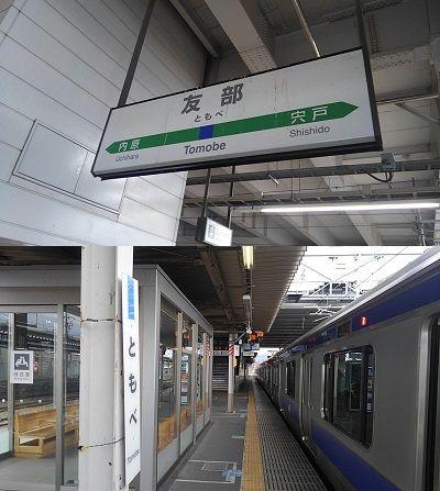 水戸線04