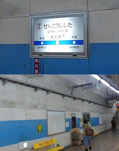 長野電鉄長野線10