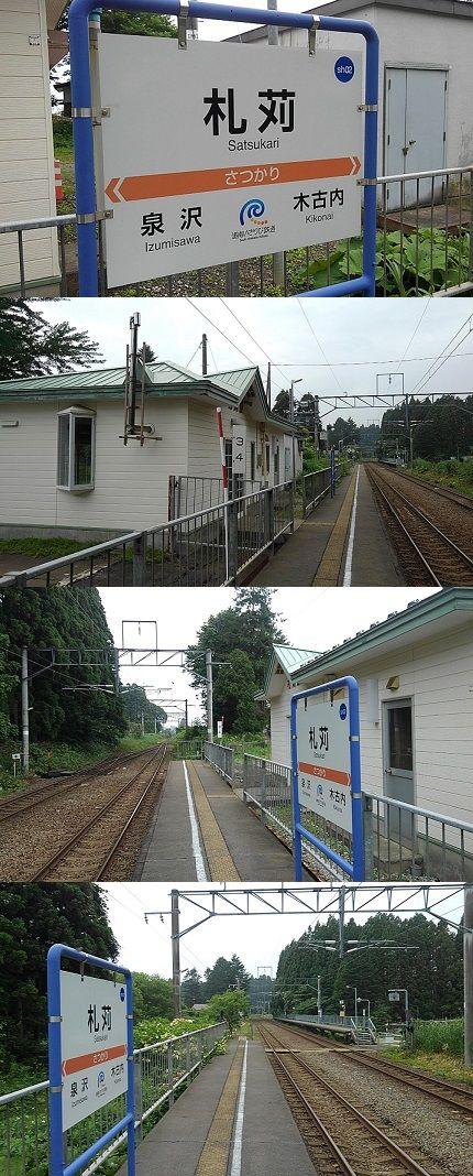 いさりび鉄道24