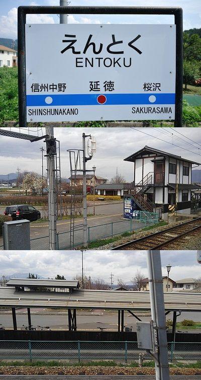 長野電鉄長野線25