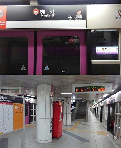 京都市営地下鉄東西線17