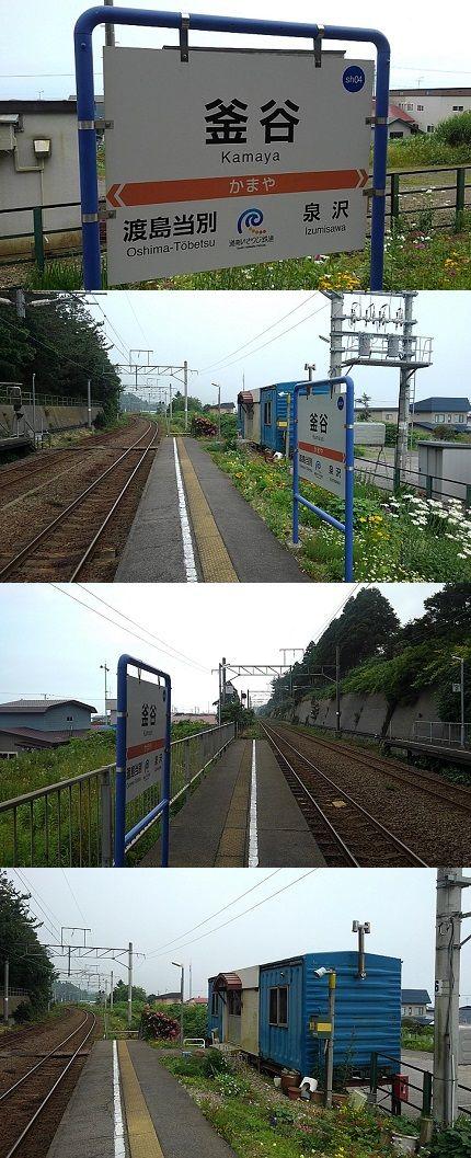 いさりび鉄道43