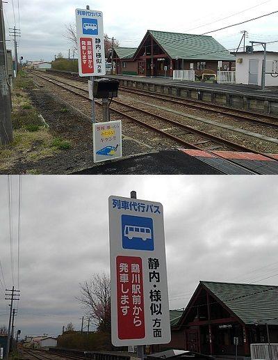 日高本線63