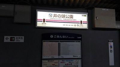 京王井の頭線06