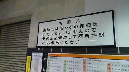 東武大師線11