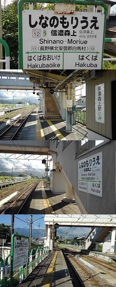大糸線a41