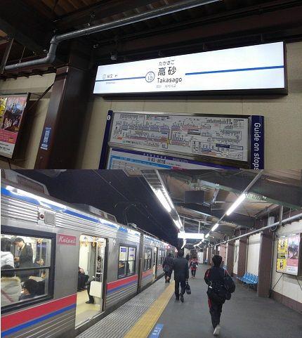 京成金町線04