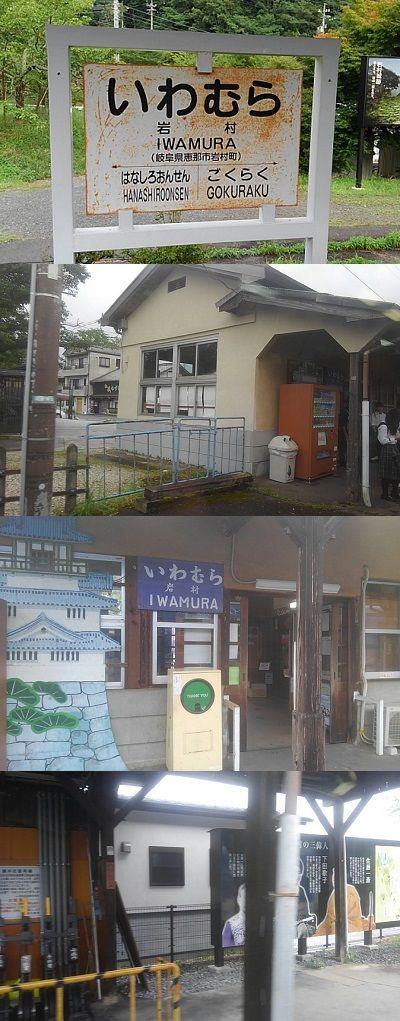 明知鉄道21