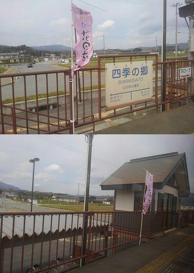 山形鉄道フラワー長井線28