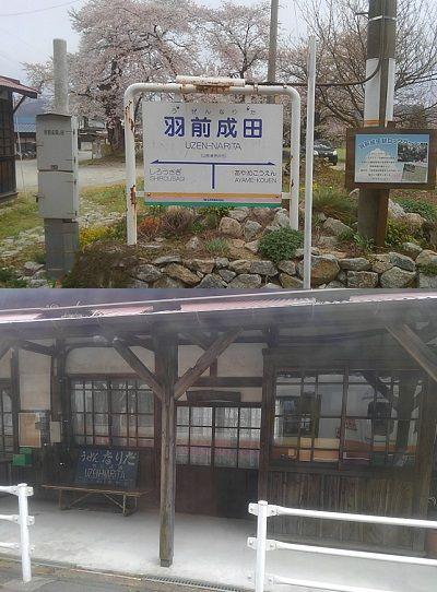 山形鉄道フラワー長井線23