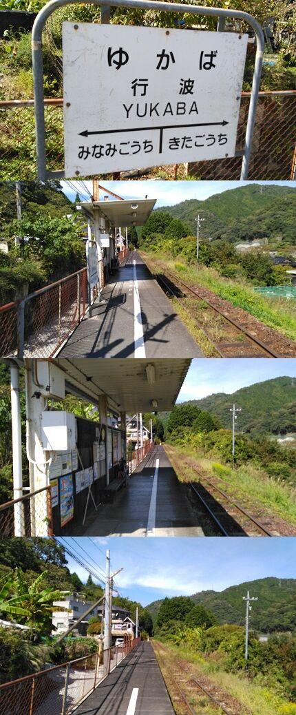 錦川鉄道a34