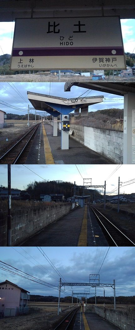 伊賀鉄道20