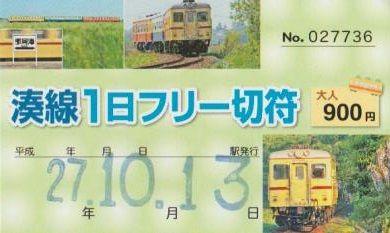 ひたちなか海浜鉄道04