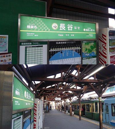 江ノ島電鉄12