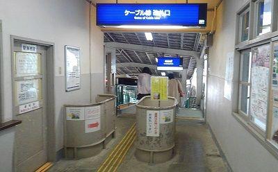 男山ケーブル27