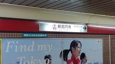 東京メトロ丸の内線11