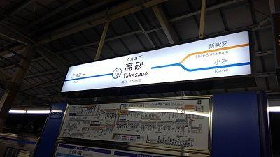 京成金町線01