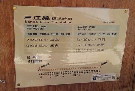 三江線24