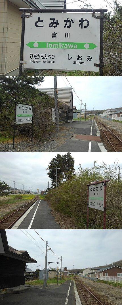 日高本線93