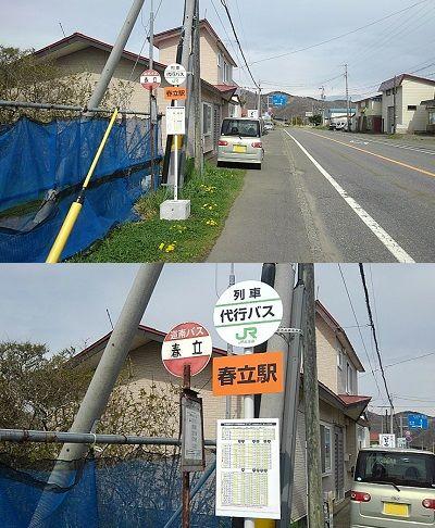日高本線b33