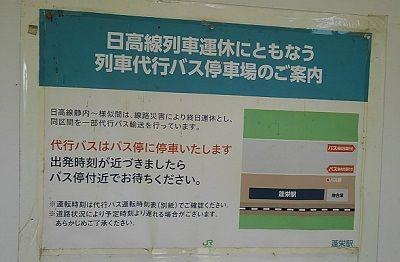 日高本線c26