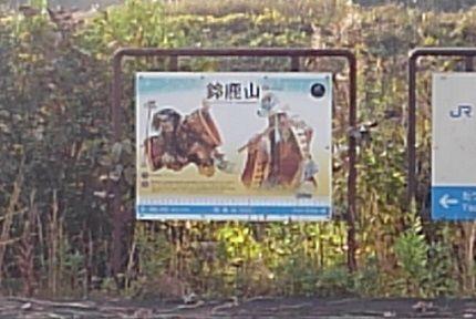 三江線c11