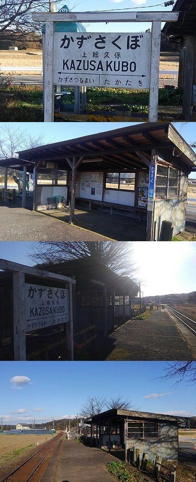 小湊鉄道85
