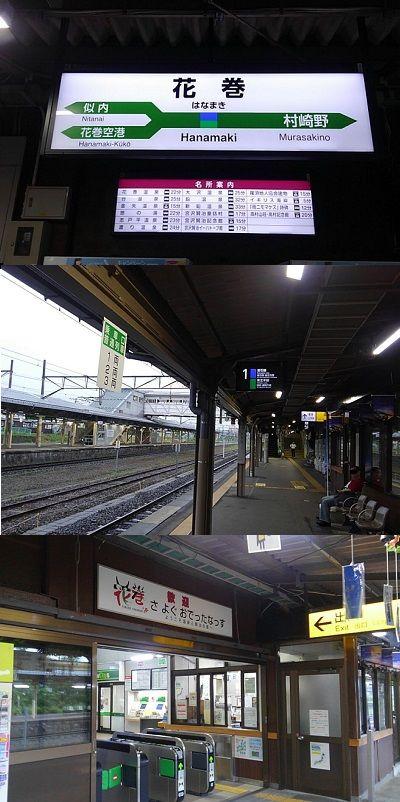 釜石線11