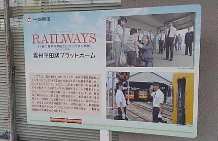 一畑電車_北松江線44