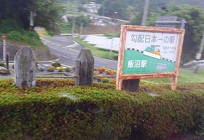 明知鉄道13