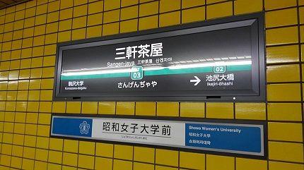 東急田園都市線06