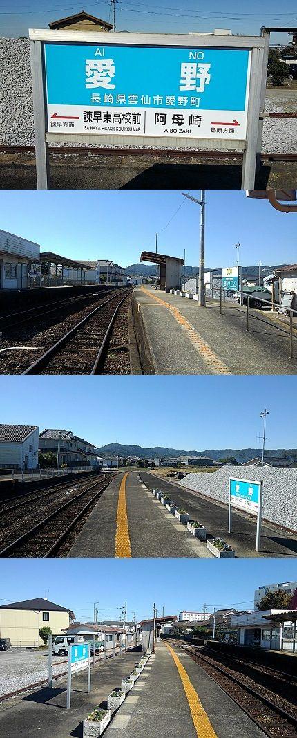 島原鉄道a15