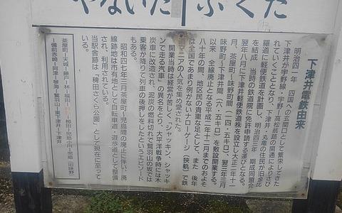 下津井電鉄52