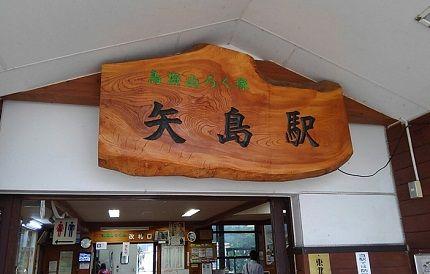 由利高原鉄道32