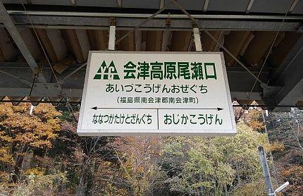 会津鉄道会津線21