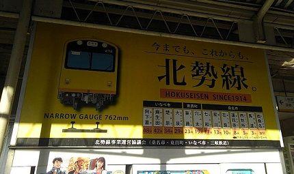 三岐鉄道北勢線04