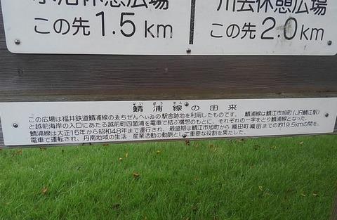 福井鉄道鯖浦線14
