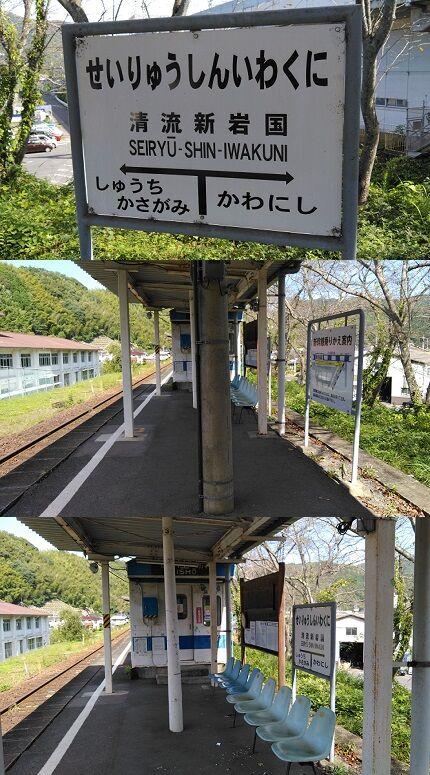 錦川鉄道77