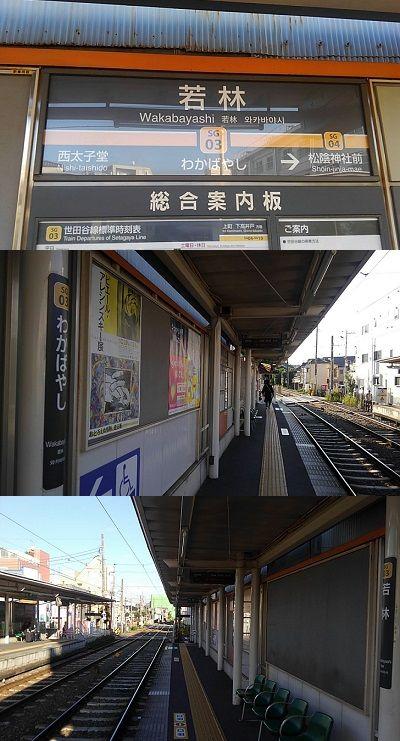 東急世田谷線06