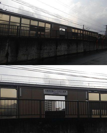 一畑電車_北松江線13