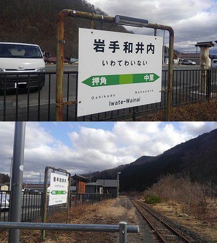 岩泉線16