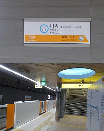 仙台市営地下鉄東西線17